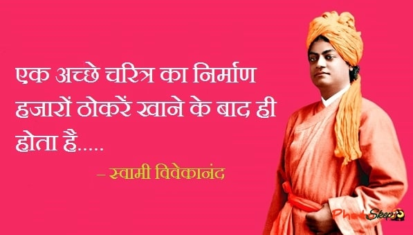 swami vivekananda thoughts-quotes-swami vivekananda thoughts in hindi-swami vivekananda quotes for student