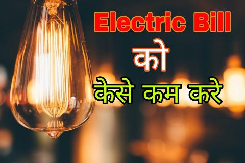 How to reduce electric bill in india