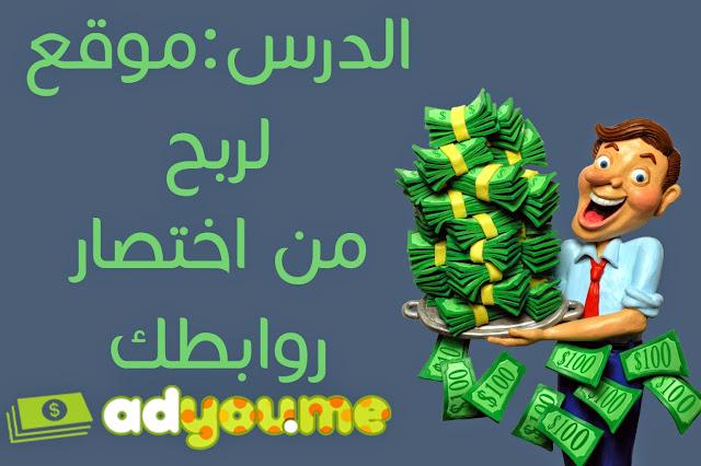 كيفية ربح المال من  adYoume  (الحد الأدنى للدفع 1$)