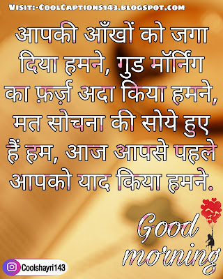 good morning Shayari, Status, SMS, Wishes, Quotes, messages in hindi