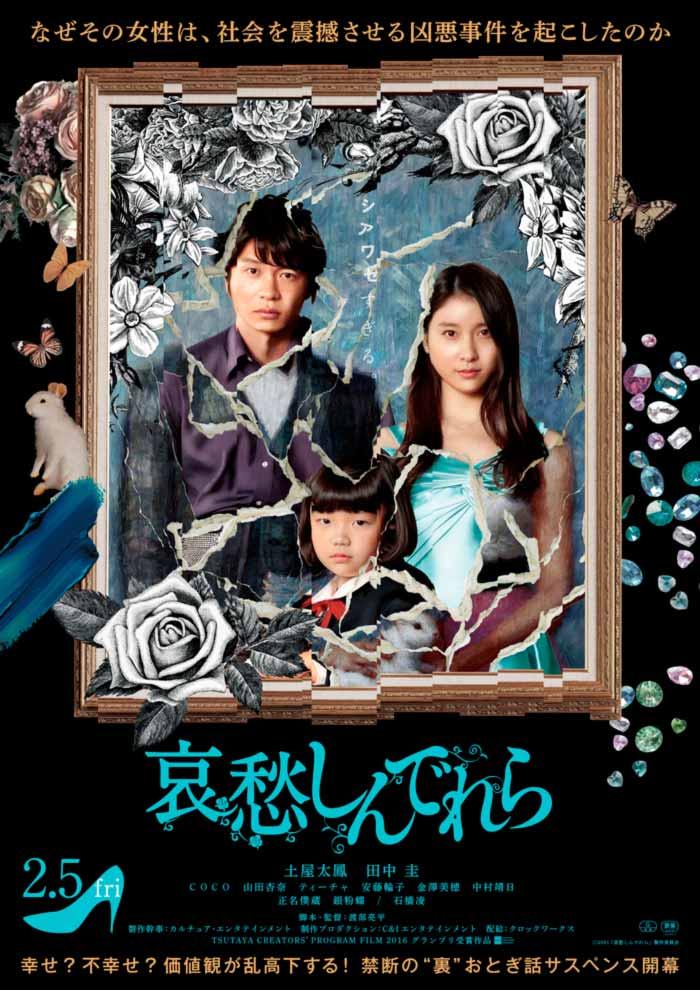 Aishu Cinderella film - Ryohei Watanabe - poster