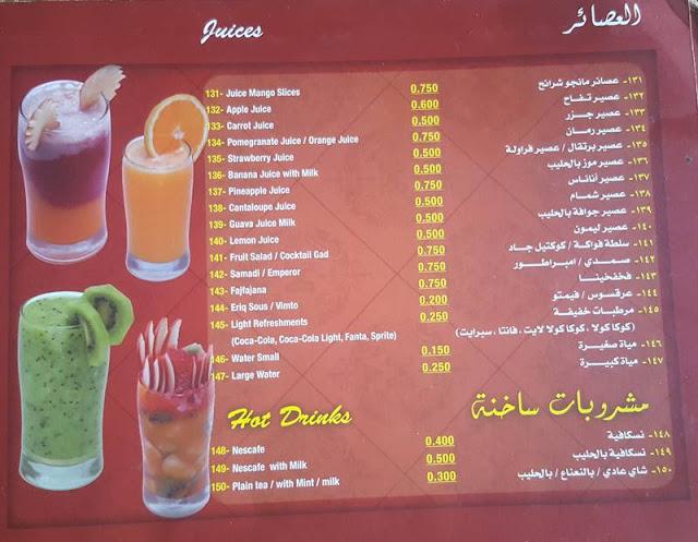 منيو مطعم جاد الكويت