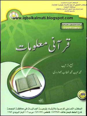 Qurani Maloomat Urdu