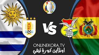 مشاهدة مباراة بوليفيا وأوروغواي القادمة بث مباشر اليوم  24-06-2021 في كوبا أمريكا