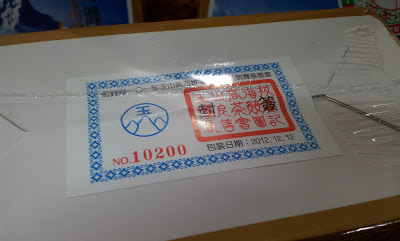 信義鄉農會比賽茶 盒底封籤