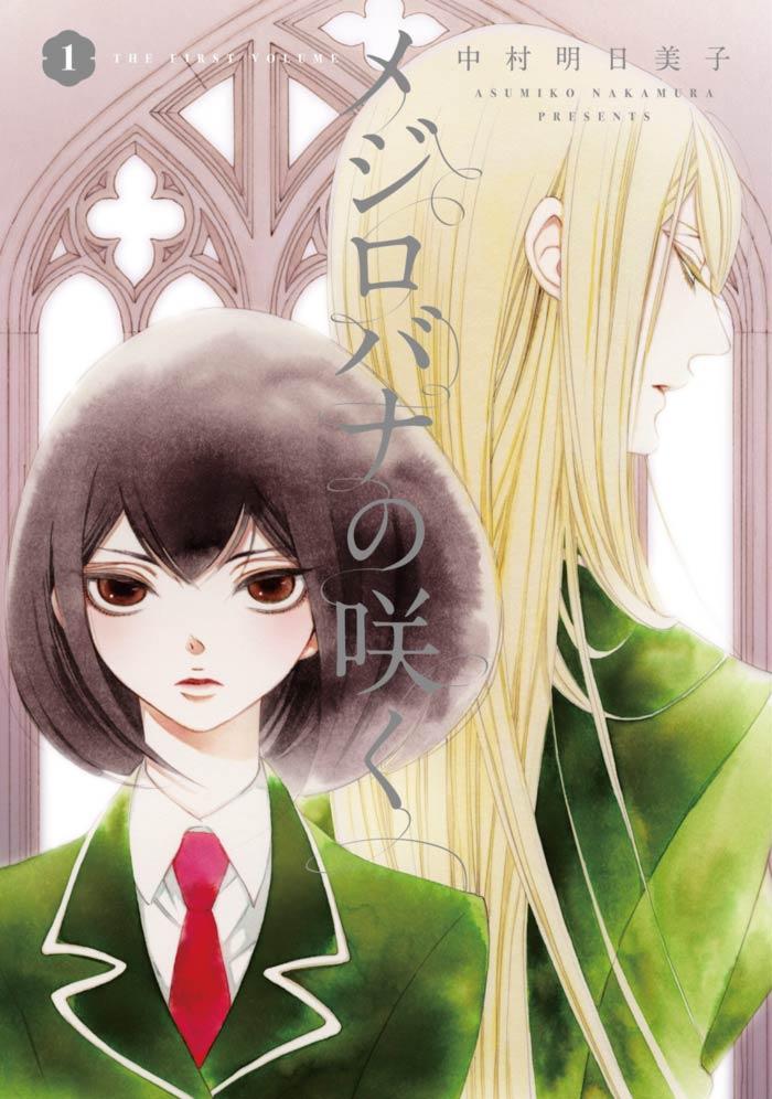 A White Rose In Bloom (Mejirobana no Saku) manga - Asumiko Nakamura