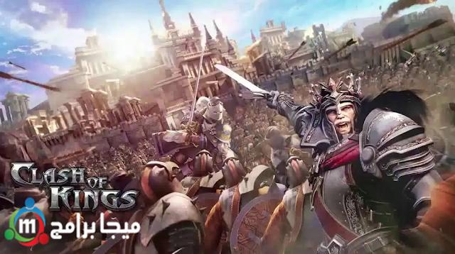تحميل clash of kings – كلاش اوف كينجز اخر اصدار