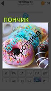 несколько цветных пончиков лежит 13 уровень 400 плюс слов 2