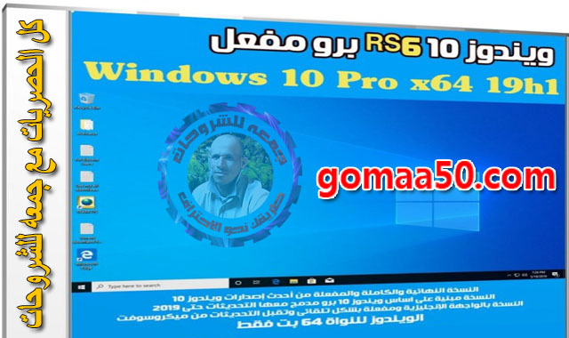ويندوز-10-برو-RS6-مفعل-Windows-10-Pro-x64-19h1-مايو-2019