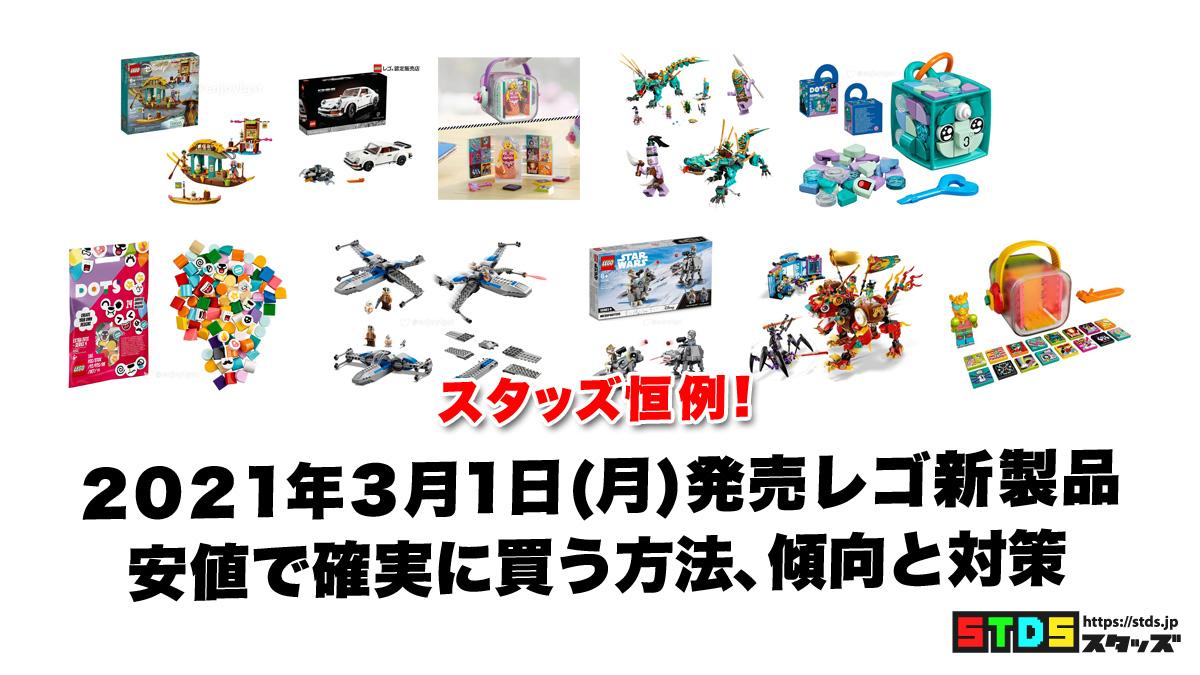3月1日発売レゴ新製品を安値で確実に買う方法!ポルシェ、VIDIYO他いろいろ、発売日前のスタッズ恒例企画:Parabellum(2021)