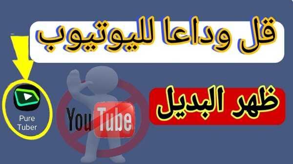 منصة اليوتيوب