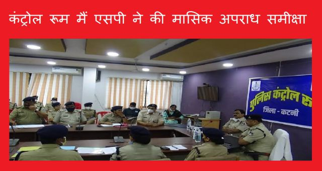 Sp Did Monthly Crime Review In Control Room Gave Instructions Katni Madhya Pradesh News