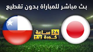 مشاهدة مباراة اليابان وتشيلي بث مباشر بتاريخ 18-06-2019 كوبا أمريكا 2019