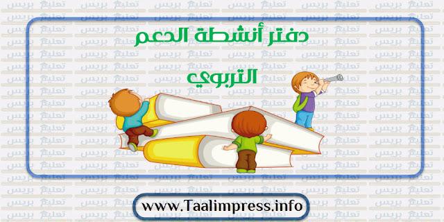 دفتر توثيق أنشطة الدعم المدرسي و التربوي لمعالجة تعثرات التلاميذ