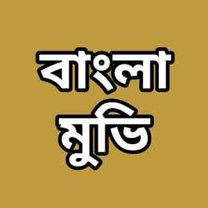 বাংলা মুভি | Bangla Movies