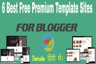 6 Best Free Premium Templete Sites For Blogger In Hindi