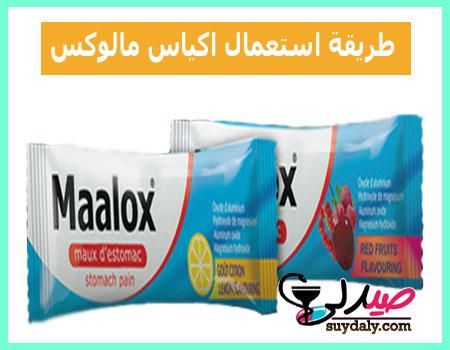 طريقة استعمال اكياس maalox