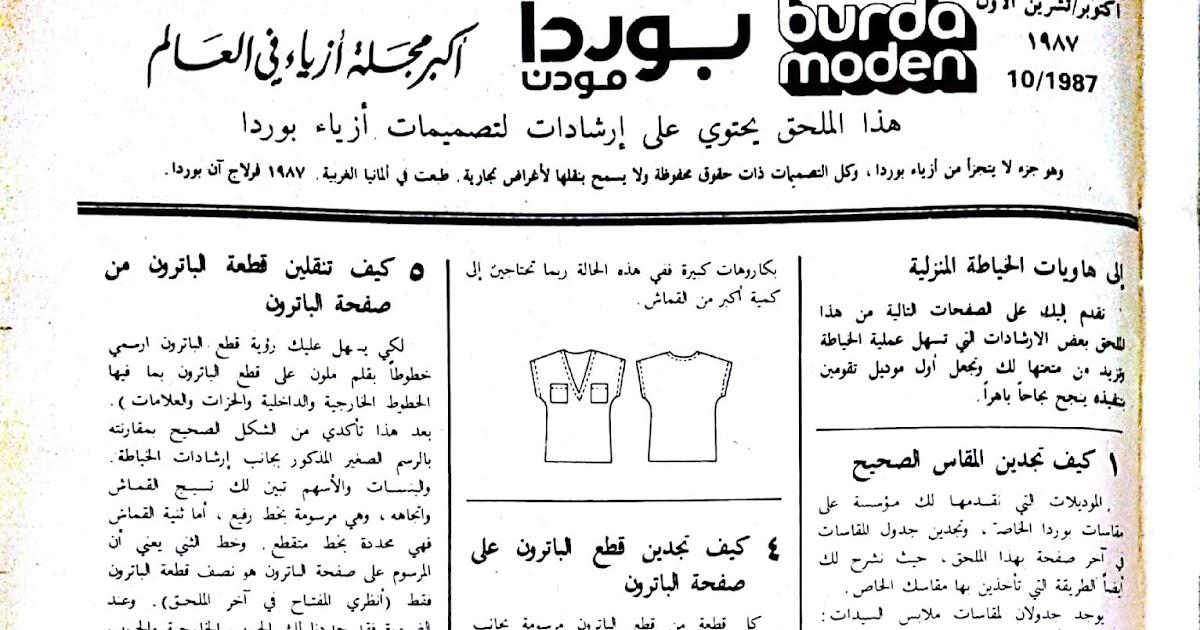 8bdb996ea ملحق الارشادات بوردا بالعربي-اكتوبر ~ تعليم خياطة-Learn sewing