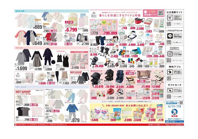 チラシ10月1日版「秋の新作PICK UP☆イベント衣装も充実♪」 西松屋チェーン/越谷大袋店