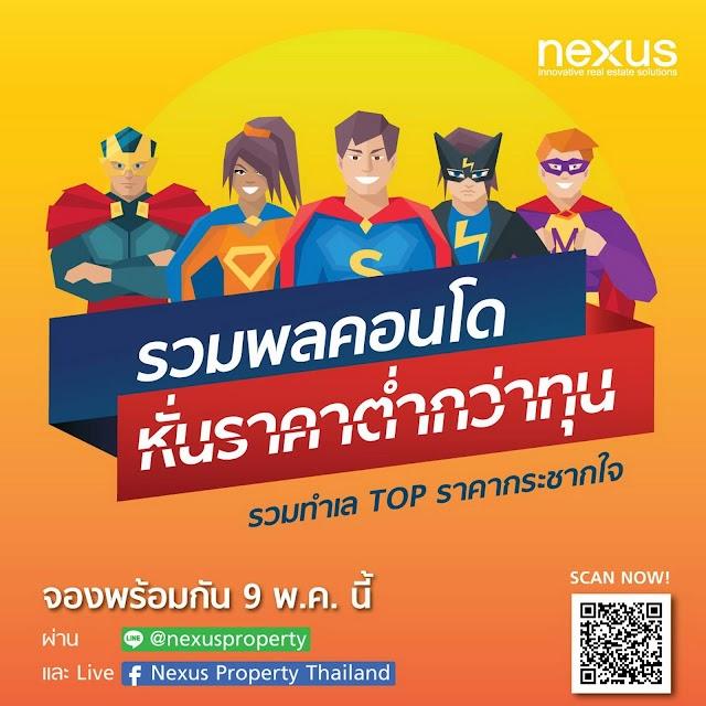 """เน็กซัส จัดแคมเปญใหญ่ """"รวมพลคอนโด หั่นราคาต่ำกว่าทุน"""" 9 พ.ค. นี้ ที่ แฟนเพจ """"Nexus Property Thailand"""""""