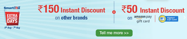 Gyftr SmartBuy Offer (SmartBuy Extra Saving Days Sale) from 5th Aug'21 to 7th Aug'21