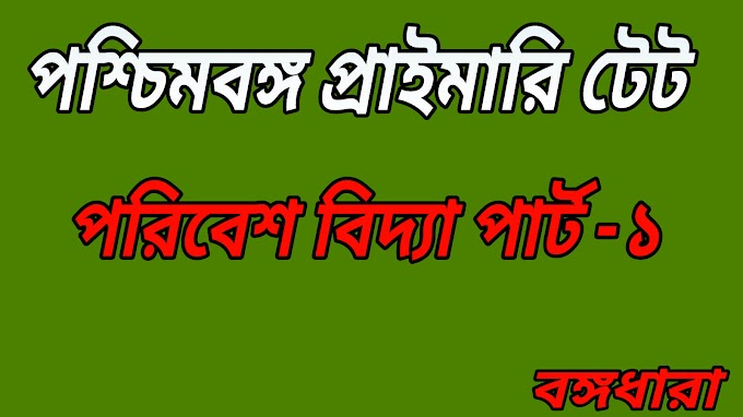 WB Primary Tet Evs Questions and Answer | Gk for Ptet, wbssc,wbpsc, clerk, Tet, peon exam |