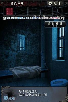 無限牢獄第2章圖文攻略9