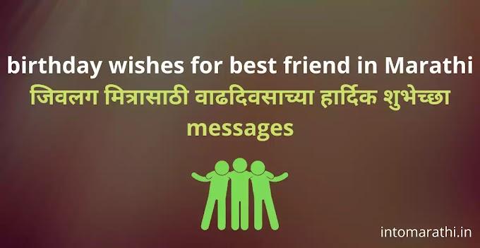 Birthday wishes for best friend in marathi जिवलग मित्रासाठी वाढदिवसाच्या हार्दिक शुभेच्छा messages