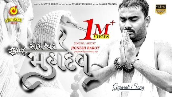 SOMESHWAR MAHADEV LYRICS - Jignesh Kaviraj | Gujarati.Lyrics4songs.xyz