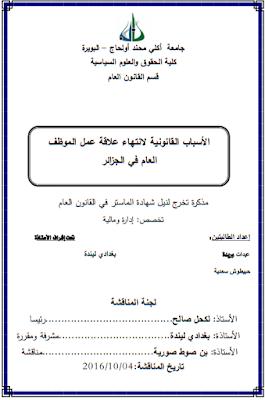 مذكرة ماستر : الأسباب القانونية لانتهاء علاقة عمل الموظف العام في الجزائر PDF