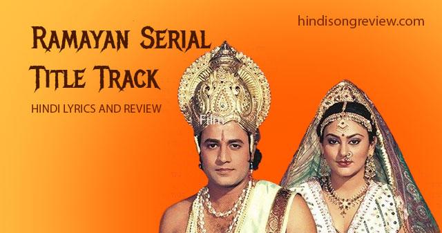 ramanand-sagar-ramayan-title-track-lyrics-in-hindi