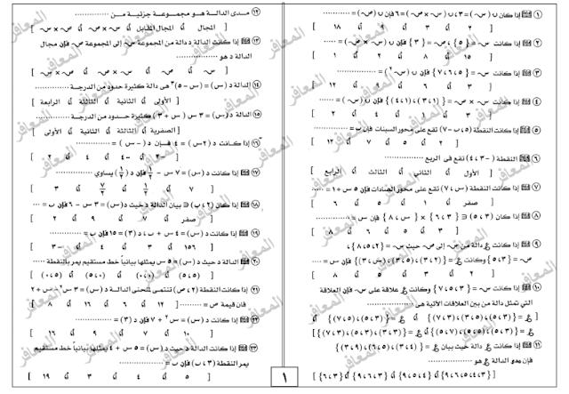 أهم اسئلة الاختيار من متعدد فى الرياضيات الصف الثالث الاعدادي الترم الاول 2021