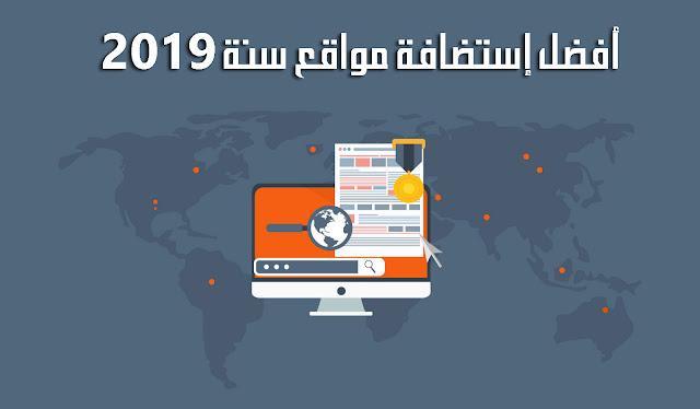 افضل استضافة مواقع لسنة 2019