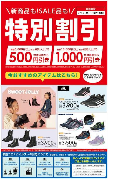 特別割引で靴をお買い得に!★b
