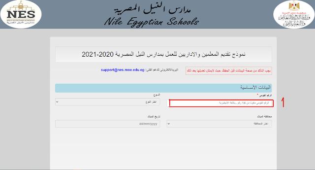 وظائف مدارس النيل المصرية