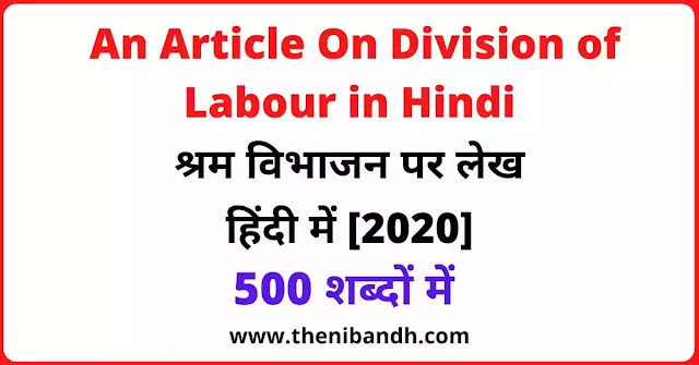 An Article On Division of Labour text image in hindi
