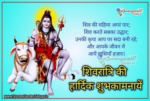 Shivratri-ka-harthik-shubhkamnayem-in-hindi