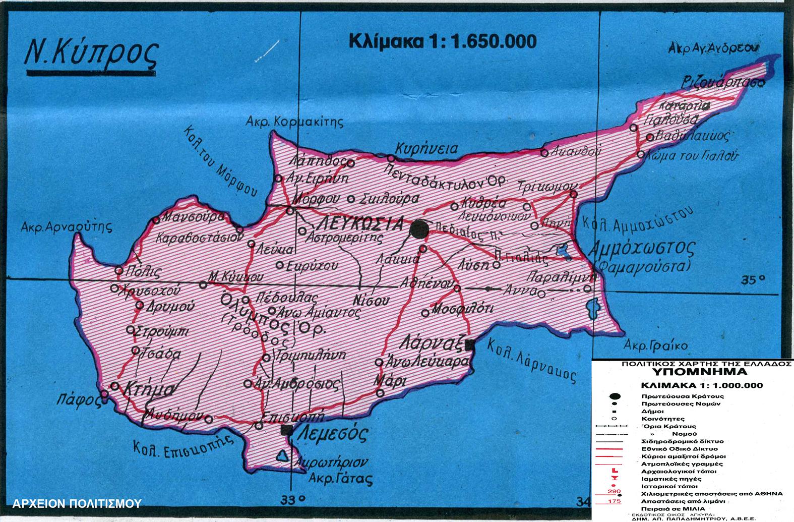 Palaios Politikos Xarths Ths Kyproy Arxeion Politismoy