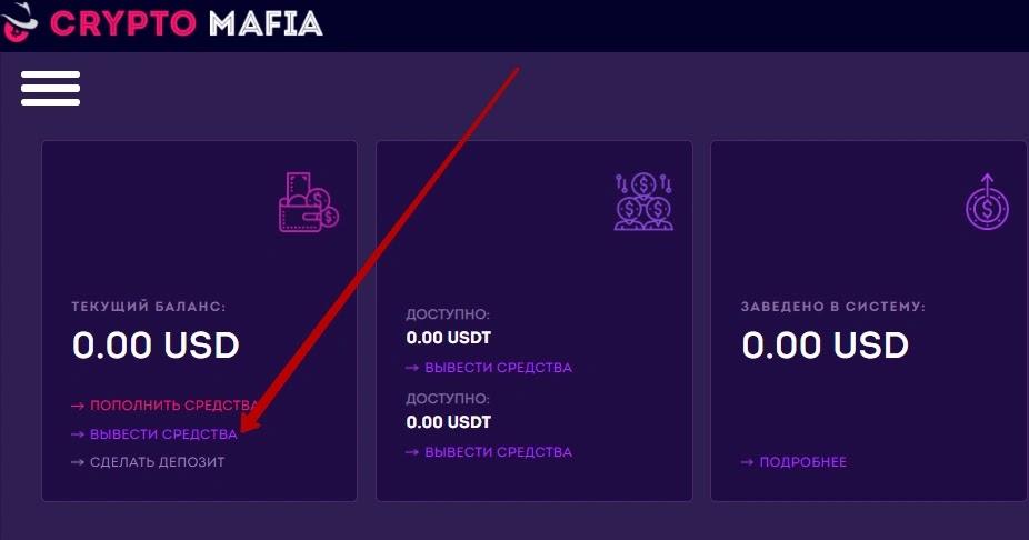 Вывод средств в Crypto Mafia