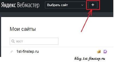 как добавить блог в Яндекс.Вебмастер