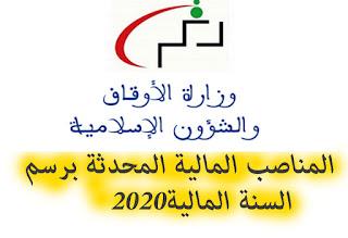 وزارة الأوقاف والشؤون الإسلامية ,المناصب المالية المحدثة برسم السنة المالية 2020
