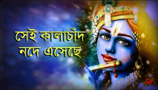 Sei Kalachand Node Eseche Lalon Geeti