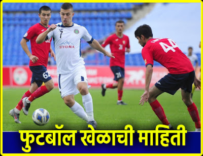 Football information in Marathi