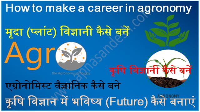 How to make a career in agronomy - मृदा (प्लांट) विज्ञानी कैसे बनें