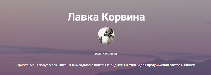 Mark Korvin Seo фишки