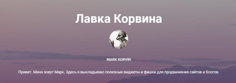 Mark Korvin Seo фишки