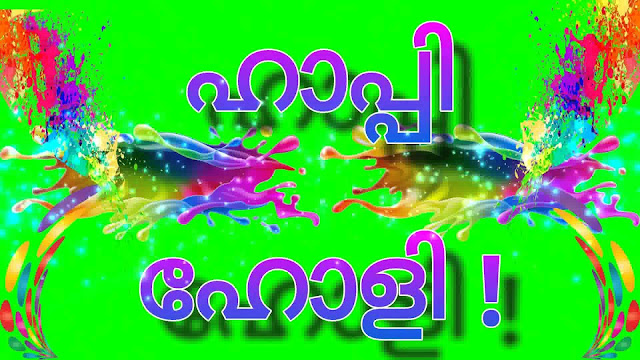 Happy Holi Greetings, Wishes, Messages in Kannada Malayalam