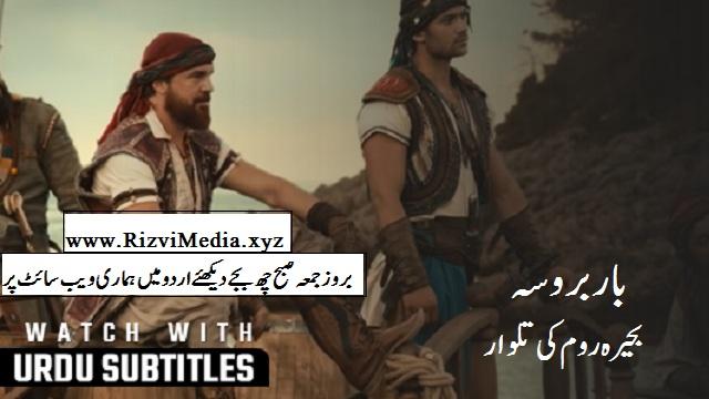Makki Tv Barbaroslar Episode 1 With Urdu Subtitles Free Download