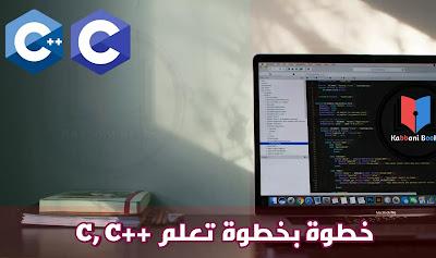 تعلم لغة ++C,C