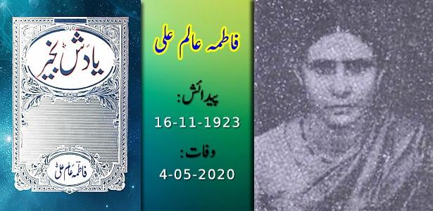 Yadash-bakhair_Fatma-Alam-Ali